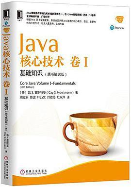 Java核心技术·卷 I(原书第10版):基础知识